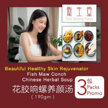 [ 3 in 1 Value Pack ] Beauty Radiant Skin Rejuvenating Fish Maw Conch Chinese Herbal Soup 190gm